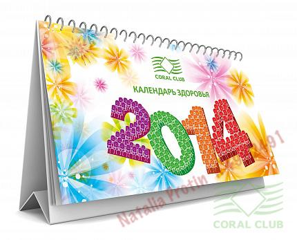 «Календарь домик - Calendar house»