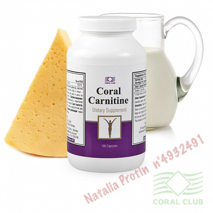 «Корал Карнитин - Coral Carnitine»
