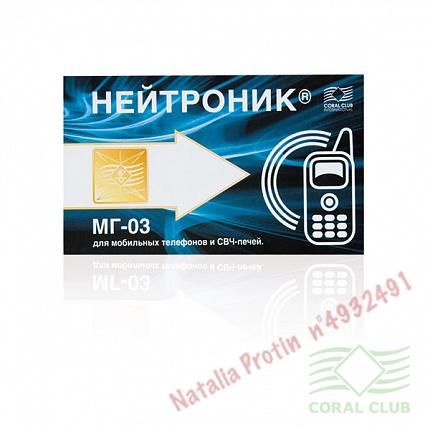 «Нейтроник МГ-03 - Neitronik MG-03 (91744)»